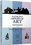写给学生的艺术史:A CHILD'S HISTORY OF ART(英文版)(配套英文朗读免费下载) (English Edition)