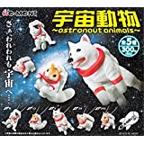 Space animal astronaut animals all five set Japan Mini by Re-Ment