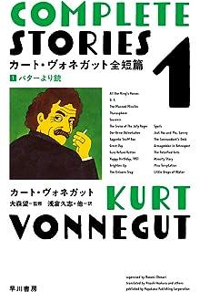 カート・ヴォネガット (現代作家...