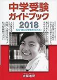 中学受験ガイドブック(2018年度受験用〈私立・国公立/関西版〉)