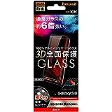 レイ・アウト Galaxy S10 ガラスフィルム 防埃 3D 10H アルミノシリケート 全面保護 光沢/ブラック RF-GS10RFG/BCB