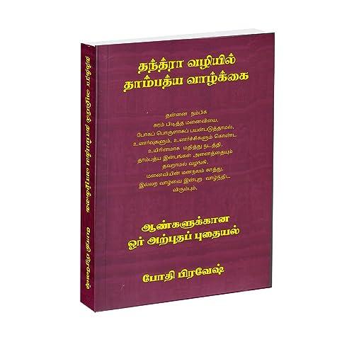 Thandra Vazhiyil Thambathya Valkai-PalikaShop (??????? ??????? ???????? ????????) [paperback] Bothi Pravesh;. [Jan 01; 2015] �