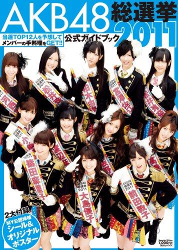 AKB48総選挙公式ガイドブック2011