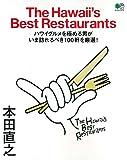 The Hawaii's Best Restaurants  (ザ・ハワイズベストレストラン) (エイムック)