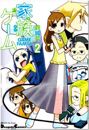 家族ゲーム 2 (電撃コミックス EX 4コマコレクション)