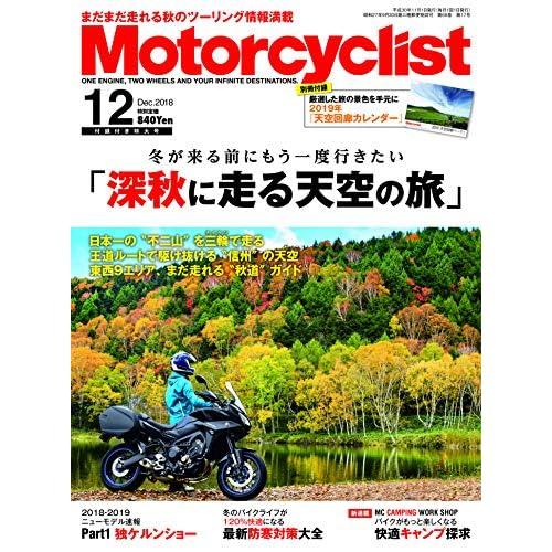 Motorcyclist 2018年12月号 画像