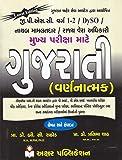 GPSC Varg 1 ane 2 Mukhya Pariksha Mate Gujarati Farajiyat Subject Code 21