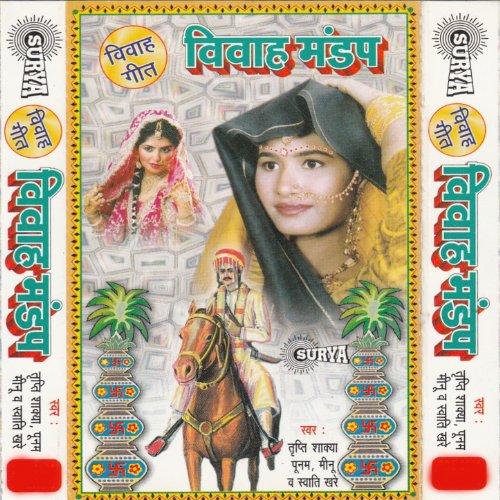 .com: Kare Ho Janak Ji Sita Beti Ke Daan: Swati Khare: MP3 Downloads