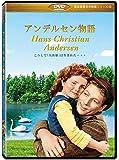 アンデルセン物語(Hans Christian Andersen) [DVD]劇場版(4:3)【超高画質名作映画シリーズ43】 デジタルリマスター版