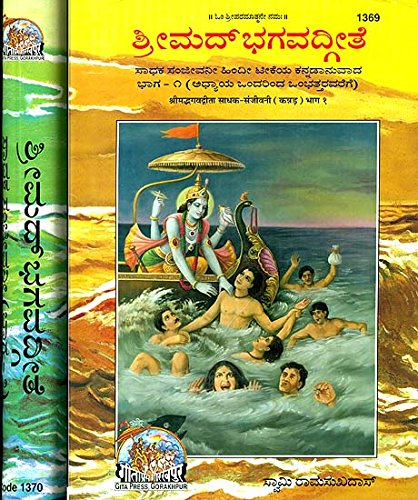 Srimad Bhagavad Gita In Kannada (Set Of 2 Volumes) Pdf Book