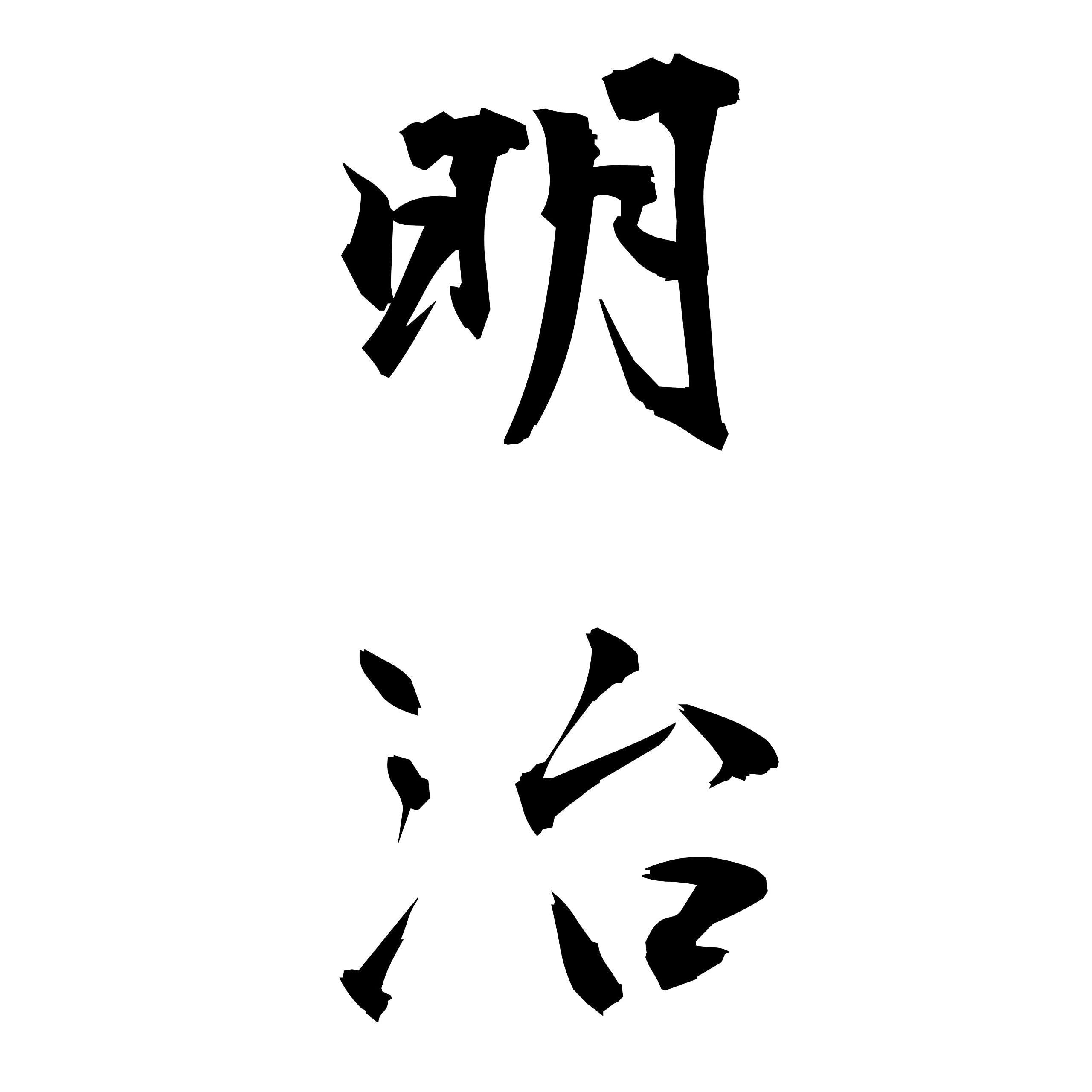 元号 Ipad壁紙 明治 その他 スマホ用画像126446