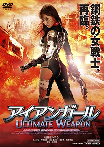 Japanese Movie - Iron Girl: Ultimate Weapon [Japan DVD] DSZD-8122