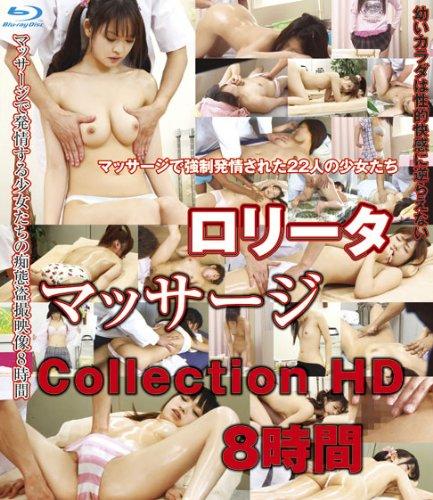 ロリータマッサージCollection HD 8時間 [Blu-ray]