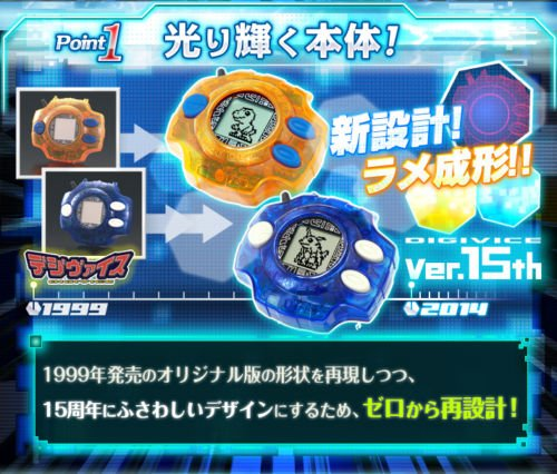 Bandai Digimon 15th Anniversary Digivice - Taichi Orange Color Exclusive Limited by Bandai (Image #6)