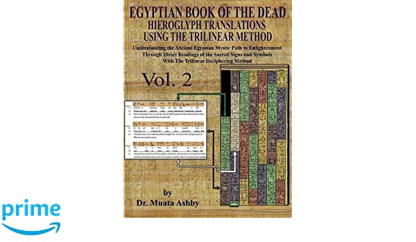 EGYPTIAN BOOK OF THE DEAD HIEROGLYPH TRANSLATIONS USING THE TRILINEAR METHOD Volume 2: : Understandi