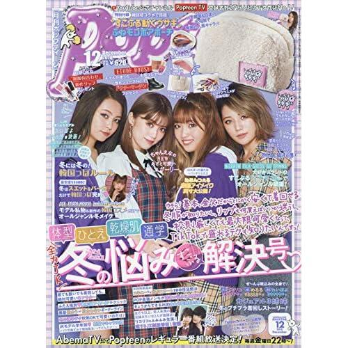 Popteen 2018年12月号 表紙画像