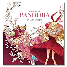 Pandora Color Therapy Anti Stress Coloring Books For Adult Relaxation 80 Pages Beautiful Fantasy Illustrated Book Sunhyun Kim Gumjin Song