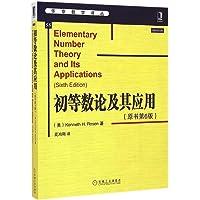 华章数学译丛:初等数论及其应用(原书第6版)