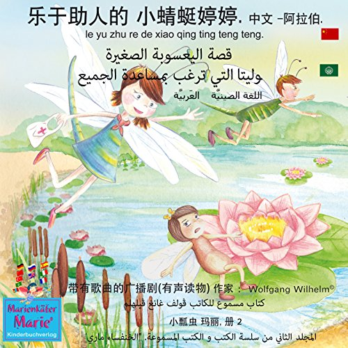 The story of Diana, the little dragonfly who wants to help everyone. Chinese- Arabic (Ladybird Marie 2): qisat al-yu'suba a- s-sagira lulita al-ati targabu bimusa'adati al- gami'. al-almania - al'arabia (al-unfusa mari 2)