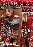 射精公衆便女DX [DVD]
