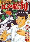 江戸前の旬 銀座柳寿司三代目 第50巻