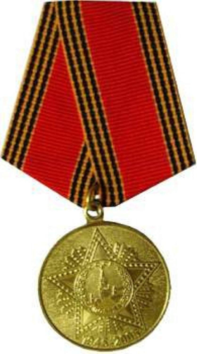 60 years of Victory in WW2 USSR Soviet Union Russian military medal