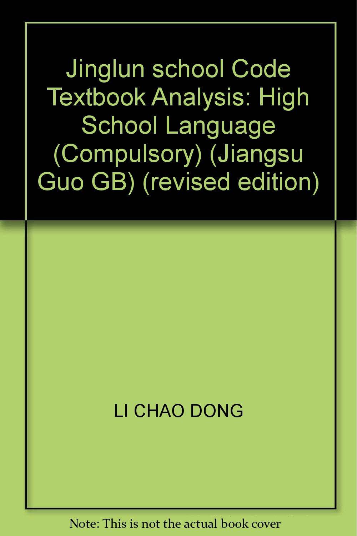 Download Jinglun school Code Textbook Analysis: High School Language (Compulsory) (Jiangsu Guo GB) (revised edition) pdf epub