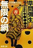 Net Yayoi Kusama autobiography of infinite (Mass Market Paperback) (2012) ISBN: 4101365415 [Japanese Import]