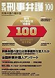 季刊 刑事弁護100号