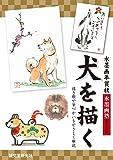水墨画年賀状 犬を描く: 描き順や筆づかいをやさしく解説 (水墨画塾)