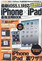 iPhone×iPad最強活用BOOK―最新iOS5.1.1対応 (SAKURA・MOOK 78)