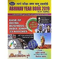 Abhinav Year Book 2019