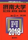 摂南大学(理工学部・薬学部・看護学部) (2018年版大学入試シリーズ)