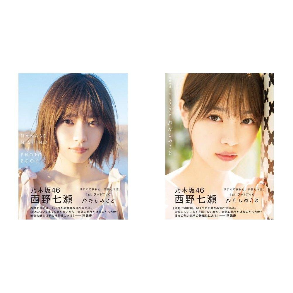 西野七瀬1stフォトブック『わたしのこと』通常版と【Amazon.co