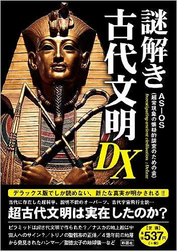 NazotokikodaibunmeiDX  (謎解き古代文明DX)