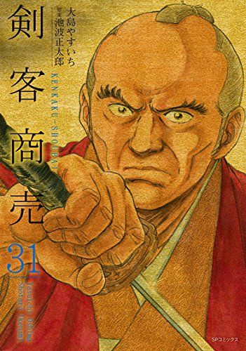 剣客商売 31 (SPコミックス)