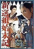 Japanese Movie - Shinsengumi Shimatsu Ki [Japan DVD] DABA-90934