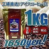 クラシカルコーヒーロースター SPアイスコーヒーブレンド 深煎 1kg 豆