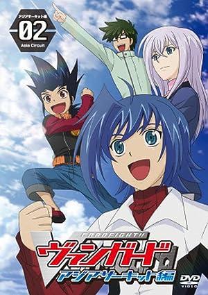 カードファイト!! ヴァンガード アジアサーキット編 DVD