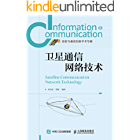 卫星通信网络技术 (信息与通信创新学术专著)