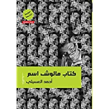 كتاب مالوش اسم (Arabic Edition)