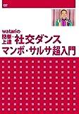 watariの簡単・上達 社交ダンス(マンボ・サルサ 超入門) [DVD]