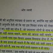 If truth be told hindi hindi edition ebook om swami amazon customer image fandeluxe Image collections