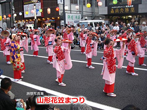 Ryosai : Photo collection of Yamagata Hanagasa Festival in Japan (Japanese Edition)