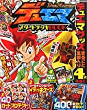 Duel Masters special edition ~ Japanese Game Magazine MAY 2015 Issue [JAPANESE EDITION] 5