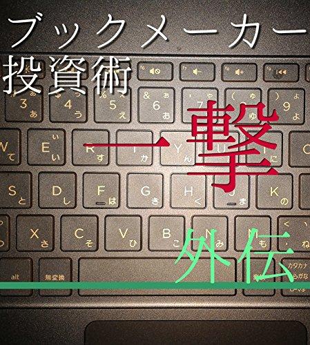 bookmaker toushijyutu-ichigeki-gaiden (Japanese Edition)