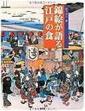 錦絵が語る江戸の食