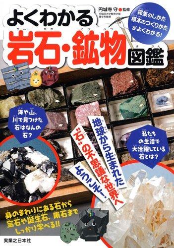 よくわかる岩石・鉱物図鑑