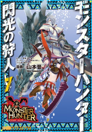 Monster Hunter Senkou no Kariudo [7]