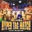 プロレス戦国伝 HYPER TAG MATCHの商品画像